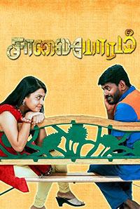Saalaiyoram Tamil Film _ Official Trailer _ Sethuram _ Moorthykannan