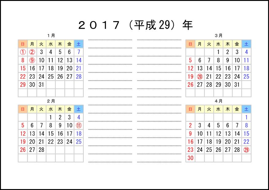 2017年カレンダ 025