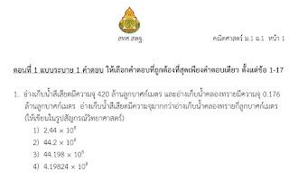 แบบทดสอบกลาง 4วิชา คณิต วิทย์ ภาษาอังกฤษ ภาษาไทย ระดับชั้นมัธยม1