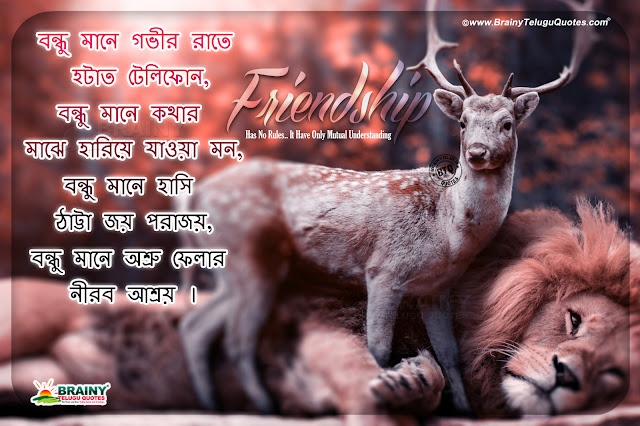 friendship quotes, bengali quotes in bengali, bengali hd wallpapers with quotes, friendship messages in bengali font