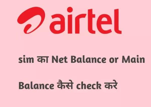 Airtel Sim का Net Balance or Main Balance कैसे Check करे-2021