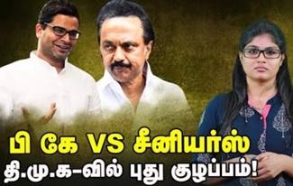 தி.மு.க-வை வைத்து பி.கே போடும் புதுக் கணக்கு! | Stalin | DMK