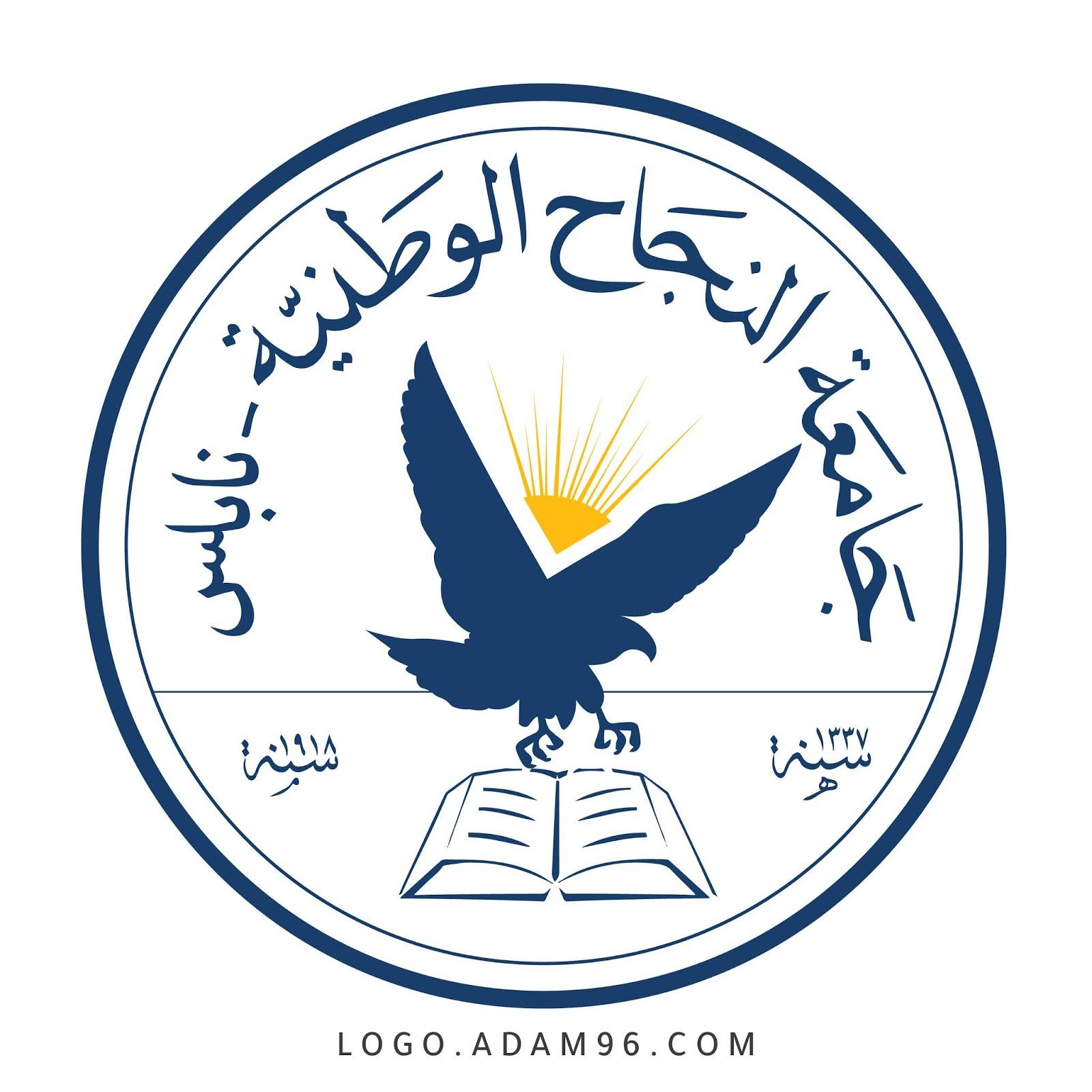 شعار جامعة النجاح الوطنية - نابلس png Najah University
