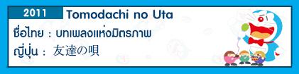 http://baiduchan-thaisub.blogspot.com/2016/05/tomodachi-no-uta.html