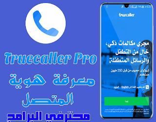 [تحديث] تطبيق Truecaller pro v11.13.6 معرفة هوية من المتصل وحظر الرسائل القصيرة النسخة الكاملة