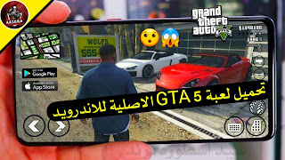 تحميل GTA 5 للاندرويد الاصلية   تحميل لعبة gta V للاندرويد apk برابط مباشر