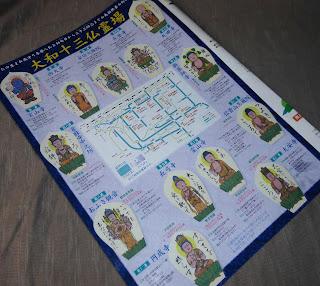 大和十三仏霊場 パンフレット
