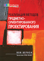 книга Вона Вернона по DDD «Реализация методов предметно-ориентированного проектирования»