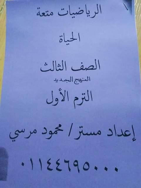 مذكرة الرياضيات للصف الثالث الابتدئى ترم اول 2021 مستر محمود مرسى