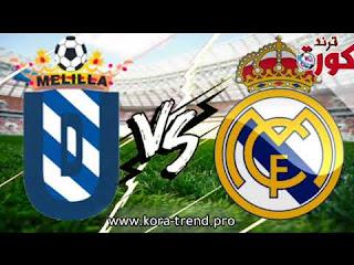 مشاهدة مباراة ريال مدريد ومليلية بث مباشر بتاريخ 31-10-2018 كأس ملك إسبانيا
