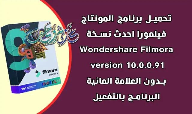 تحميل برنامج المونتاج فيلمورا 10 احدث اصدار بالتفعيل Wondershare Filmora 10 full version
