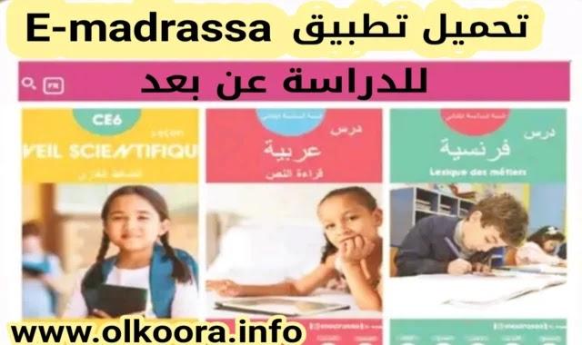 تحميل تطبيق e-madrassa للتعليم عن بعد مجانا للأندرويد و للأيفون
