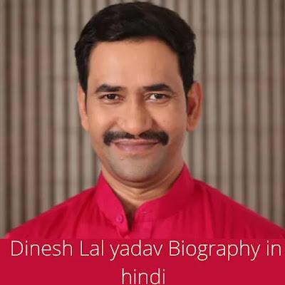 dinesh lal yadav biography in hindi