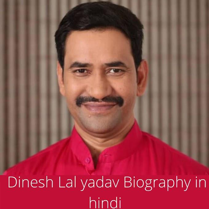 Nirahua ki patni Name in Hindi । Dinesh Lal yadav Biography in hindi