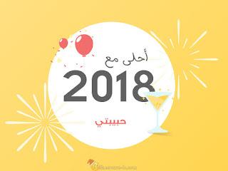 صور 2018 احلى مع