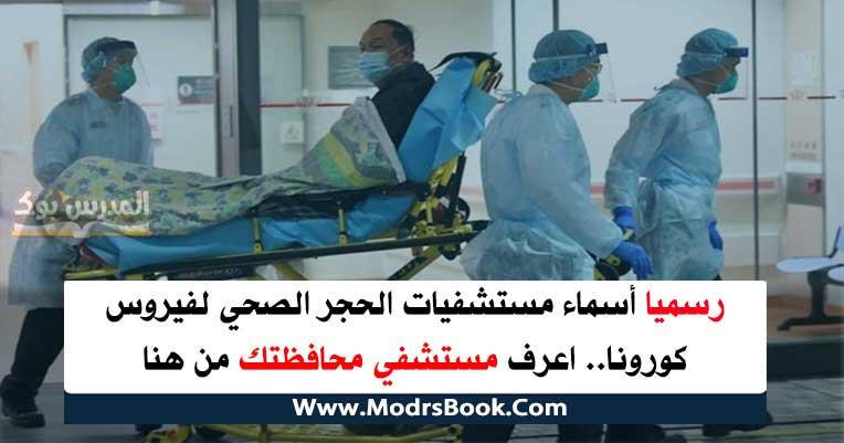 أسماء مستشفيات الحجر الصحي لفيروس كورونا.. اعرف مستشفي محافظتك من هنا