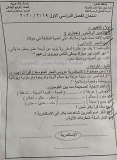 """تجميع امتحانات   للصف الرابع الإبتدائى """"الفعلى """" لغة عربية  إدارات ترم أول لتدريب عليها 81567260_2630889827143015_5384538870509469696_n"""