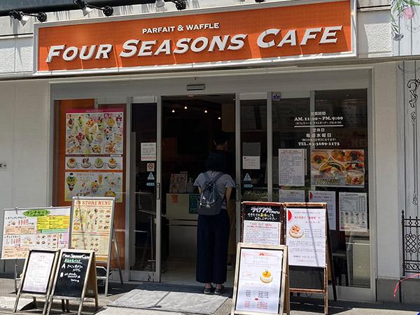江戸川区西葛西の『フォーシーズンズカフェ』の外観