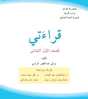 كتاب قراءتي للصف الاول الابتدائي 2017-2018-2019-2020-2021 فى العراق