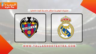نتيجة مباراه ريال مدريد و ليفانتي  اليوم 14-9-2019.