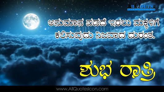 Kannada Good Night Quotes Best Kannada Quotes About Life Good