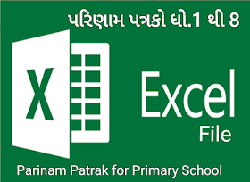 Std 1 To 8 Parinam Patrak (Result) For Academic Year 2020/21| Patrak A To F For Std 1 To 8 Result In Gujarati Medium For 2021|Std 1 To 8 Mass Promotion Parinam Patrak