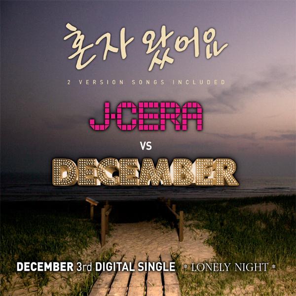 [Single] December, J-Cera – Lonely Night