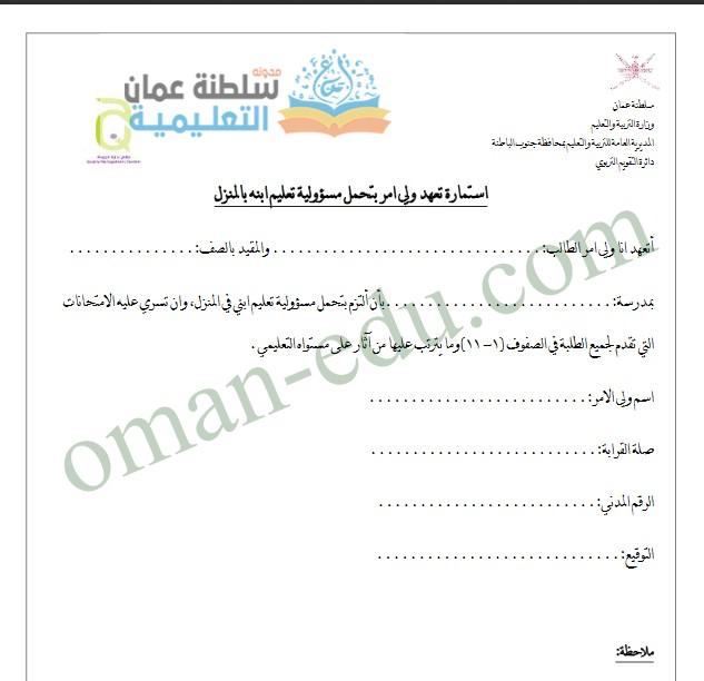 تحميل استمارة تعهد ولي امر بتحمل مسؤولية تعلم ابنه بالمنزل