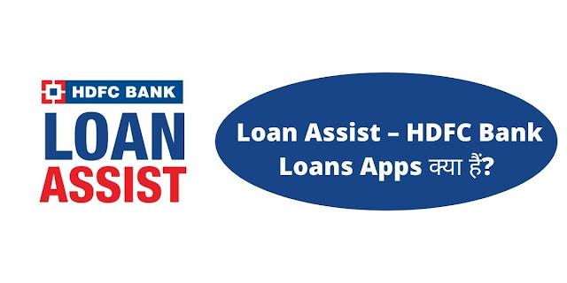 Loan Assist – HDFC Bank Loans Apps क्या हैं?