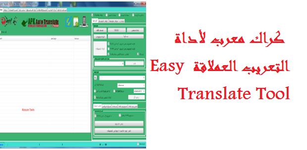 أداة التعريب العملاقة Easy Translate Tool