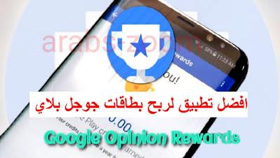 تحميل تطبيق Google Opinion Rewards لربح المال من استبيانات جوجل