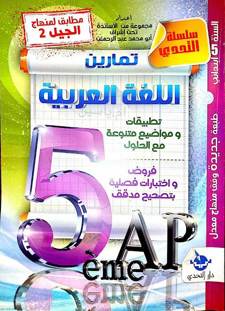 سلسلة التحدي:دروس اللغة العربية مع تمارين مختلفة للتحضير للفصل الثالث السنة الخامسة ابتدائي الجيل الثاني