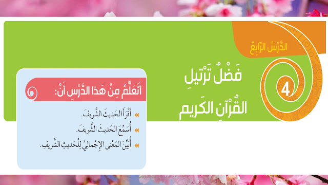 حل درس فضل ترتيل القرآن الكريم في التربية الاسلامية للصف