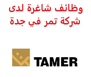 وظائف شاغرة لدى شركة تمر في جدة saudi jobs تعلن شركة تمر, عن توفر وظائف شاغرة لحملة البكالوريوس, للعمل لديها في جدة وذلك للوظائف التالية: مدير ضمان الجودة   Quality Assurance Manager المؤهل العلمي: بكالوريوس في الصيدلة, أو في مجال ذي صلة الخبرة: عشر سنوات على الأقل من العمل في مستودعات الأدوية أن يجيد الناتج المحلي الإجمالي، ISO 9001  ISO 14001 ، ISO 18001، تأهيل المعدات، رسم خرائط درجة الحرارة، التحقق من الصحة، ودراسة تقييم المخاطر أن يجيد بناء العلاقات / الشبكة، الاتصال، التخطيط والتنظيم، حل المشكلات أن يجيد اللغة الإنجليزية كتابة ومحادثة أن يكون المتقدم للوظيفة سعودي الجنسية للتقدم إلى الوظيفة اضغط على الرابط هنا أنشئ سيرتك الذاتية    أعلن عن وظيفة جديدة من هنا لمشاهدة المزيد من الوظائف قم بالعودة إلى الصفحة الرئيسية قم أيضاً بالاطّلاع على المزيد من الوظائف مهندسين وتقنيين محاسبة وإدارة أعمال وتسويق التعليم والبرامج التعليمية كافة التخصصات الطبية محامون وقضاة ومستشارون قانونيون مبرمجو كمبيوتر وجرافيك ورسامون موظفين وإداريين فنيي حرف وعمال