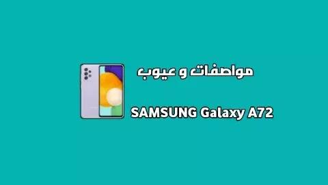 سعر و مواصفات SAMSUNG Galaxy A72 - مميزات و عيوب هاتف سامسونج جالاكسي اي 72