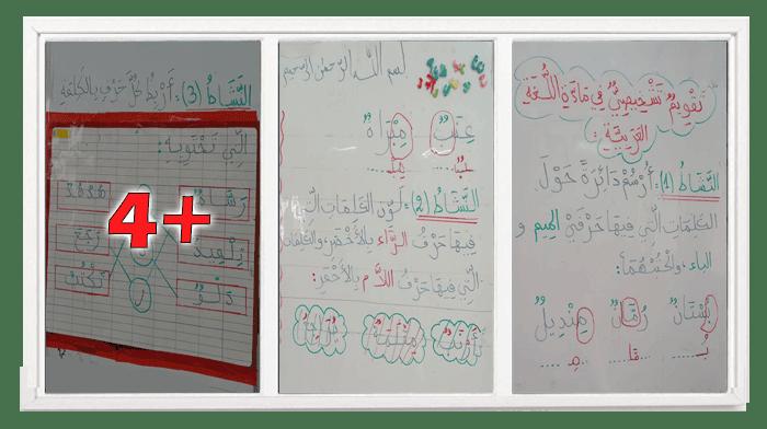 تقويم تشخيصي في اللغة العربية للسنة الثانية ابتدائي