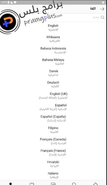 لغات برنامج إنستغرام
