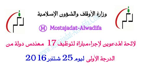 وزارة الأوقاف والشؤون الإسلامية لائحة المدعوين لإجراء مباراة لتوظيف 17 مهندس دولة من الدرجة الأولى ليوم 25 شتنبر 2016