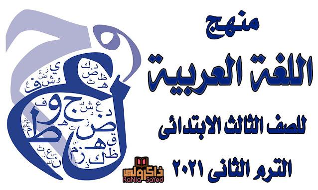 منهج اللغة العربية للصف الثالث الابتدائي 2021 الترم الثاني