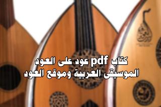 تحميل كتاب pdf عود على العود الموسيقى العربية وموقع العود