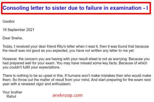 परीक्षा में पास ना होने पर बहन को सांत्वना देते हुए पत्र Consoling letter to sister-I