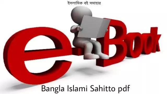 bangla islami sahitto pdf