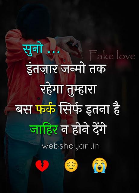 दर्द भरी शायरी sad status हिंदी में लिखी हुई दर्द भरी शायरी