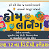 Home Learning Study materials video Std 12 DD Girnar/Diksha portal video