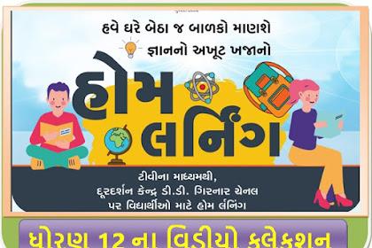 Home Learning Study materials video Std 12 DD Girnar/Diksha portal video @https://diksha.gov.in/