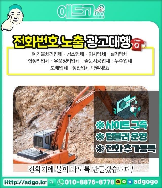 심곡본1동업체광고