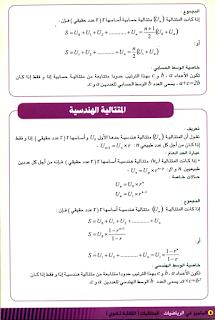 بطاقات رائعة المتتاليات eshamel-suite_Page3.