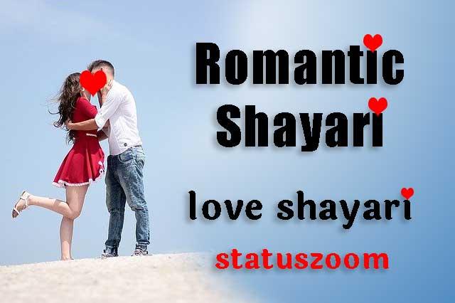 romantic shayari hindi