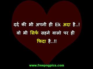 Sad-Feeling-Images-in-Hindi