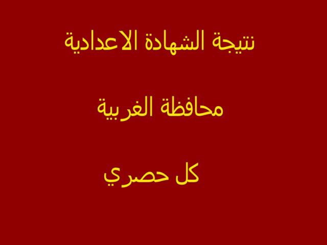 نتيجة الشهادة الاعدادية محافظة الغربية,الترم الاول 2018